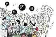 2015年12306春节火车票预售期