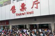火车站窗口售票时间
