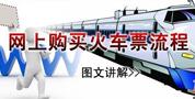 网上订火车票流程