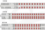 高铁动车座位号排列图